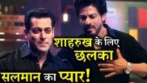 Salman Khans Biggest Compliment For Shahrukh Khan