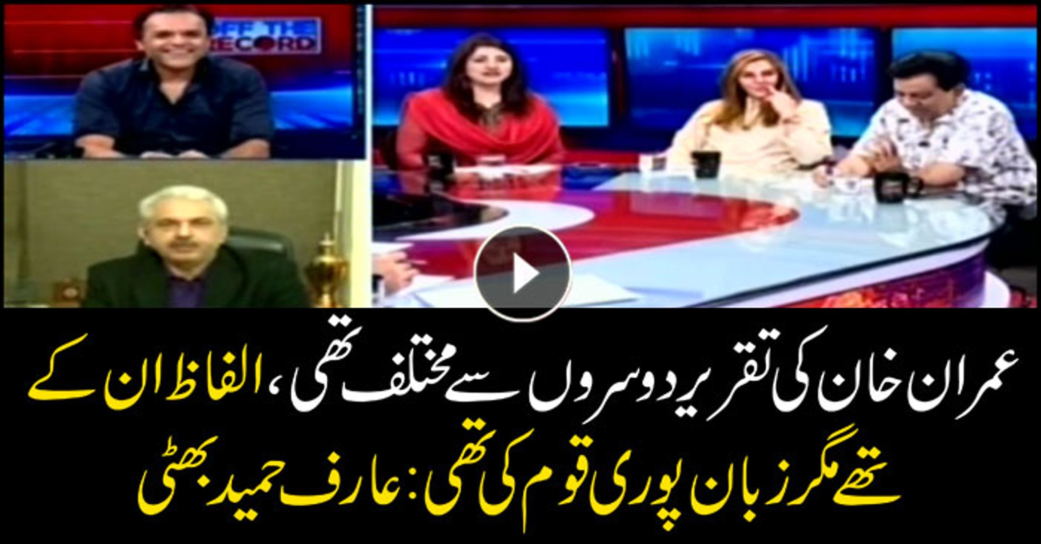 Imran translated sentiments of nation in his speech: Arif Hameed Bhatti
