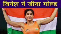 Vinesh Phogat wins Gold Medal in womens 50 KG freestyle : Asian Games 2018
