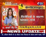 Aaj Ka Rashifal । 22 August 2018 । आज का राशिफल । Daily Rashifal । Dainik Rashifal । today horoscope