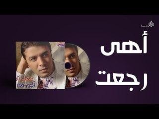 Mostafa Kamel - Ahy Ragaet / مصطفى كامل - اهى رجعت