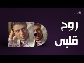 Mostafa Kamel - Roh Alby / مصطفى كامل - روح قلبى