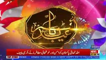 Eid Special Transmission On Roze Tv – 22nd August 2018