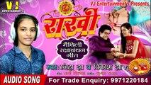 -- 2018 राखी स्पेशल सुपरहिट मैथिलि गीत-- SNEHA JHA & VIKASH JHA VJ मैथिली रक्षा बंधन गीत