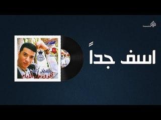 Mostafa Kamel - Aseif Gedan / مصطفى كامل - اسف جدا