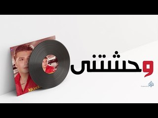 Mostafa Kamel - Wahshteni / مصطفى كامل - وحشتنى