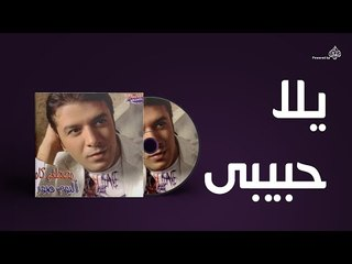 Mostafa Kamel - Yalla Habibi / مصطفى كامل - يلا حبيبى