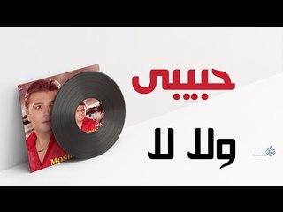 Mostafa Kamel - Habibi Wala Laa / مصطفى كامل - حبيبى ولا لا