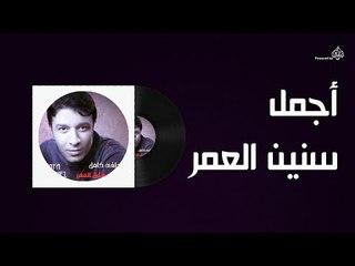Mostafa Kamel - Agmal Sanen El Omr / مصطفى كامل - اجمل سنين العمر