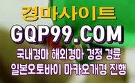 일본경마사이트 국내경마사이트 GQP99점 C0M Ψ✓Ψ 국내경마사이트