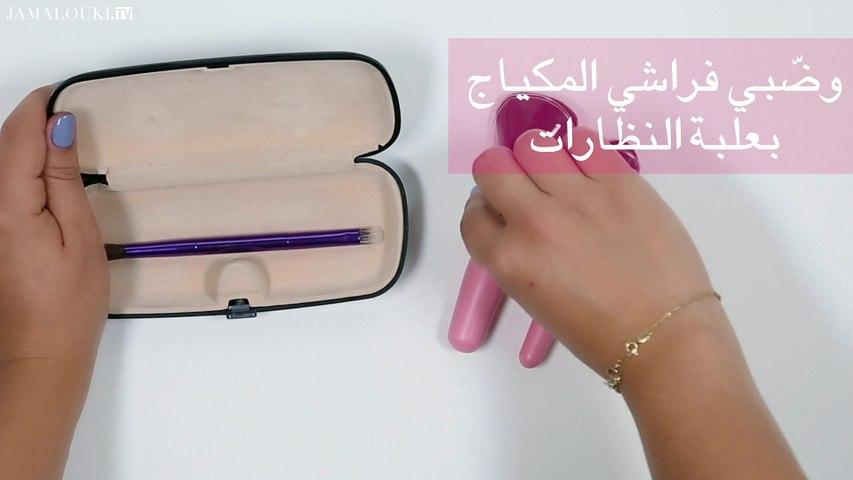 كيفيّة توضيب حقيبة مكياجكِ بطريقة ذكيّة خلال السفر!