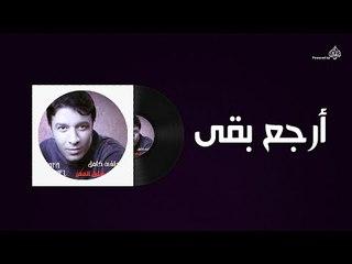 Mostafa Kamel - Arga3 B2a / مصطفى كامل - ارجع بقى