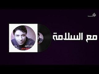 Mostafa Kamel - Maa El Salama / مصطفى كامل - مع السلامه