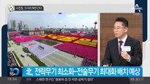시진핑, 드디어 북한 간다