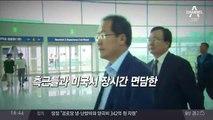 한국당 1년 반 만에 개명?