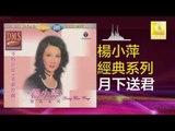 楊小萍 Yang Xiao Ping - 月下送君 Yue Xia Song Jun (Original Music Audio)