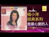 楊小萍 Yang Xiao Ping - 我最心愛的人 Wo Zui Xin Ai De Ren (Original Music Audio)