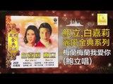 鮑立 Bao Li - 梅蘭梅蘭我愛你 Mei Lan Mei Lan Wo Ai Ni (Original Music Audio)