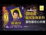 譚順成 Tam Soon Chern - 愛你愛在心坎裡 Ai Ni Ai Zai Xin Kan Li (Original Music Audio)