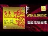 黃玮 陈小琴 Huang Wei Chen Xiao Qin - 唔愛走唔愛走 Wu Ai Zou Wu Ai Zou  (Original Music Audio)