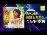 吳秀珠 Wu Xiu Zhu - 今宵何處去 Jin Xiao He Chu Qu ( Original Music Audio)