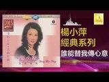 楊小萍 Yang Xiao Ping - 誰能替我傳心意 Shui Neng Ti Wo Chuan Xin Yi (Original Music Audio)