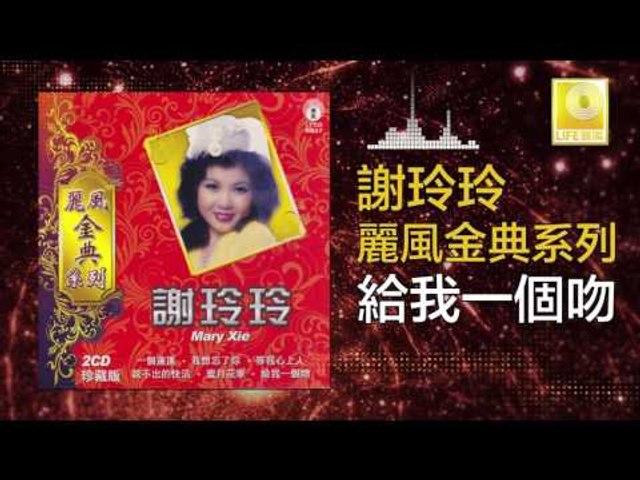 謝玲玲 Mary Xie - 給我一個吻 Gei Wo Yi Ge Wen (Original Music Audio)
