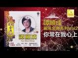 譚順成 Tam Soon Chern - 你常在我心上 Ni Chang Zai Wo Xin Shang (Original Music Audio)
