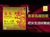 黃玮 陈小琴 Huang Wei Chen Xiao Qin - 吧女生活好難過 Ba Nv Sheng Huo Hao Nan Guo  (Original Music Audio)