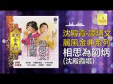 沈殿霞 Lydia Sum  - 相思為阿炳 Xiang Si Wei A Bing (Original Music Audio)