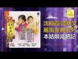 沈殿霞 譚炳文 Lydia Sum Tam Bing Wen - 本姑娘減肥記 Ben Gu Niang Jian Fei Ji (Original Music Audio)