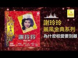 謝玲玲 Mary Xie - 為什麼相愛要別離 Wei Shen Me Xiang Ai Yao Bie Li (Original Music Audio)