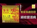 黃玮 Huang Wei - 絕症愛滋病 Jue Zheng Ai Zi Bing  (Original Music Audio)