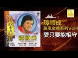 譚順成 Tam Soon Chern - 愛只要能相守 Ai Zhi Yao Neng Xiang Shou (Original Music Audio)