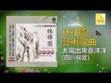 林祥園 Ling Xiang Yuan - 太陽出來喜洋洋 Tai Yang Chu Lai Xi Yang Yang (Original Music Audio)