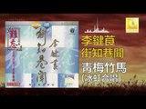 李鍵莨 冰虹 Li Jian Liang Bing Hong - 靑梅竹馬 Qing Mei Zhu Ma (Original Music Audio)