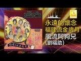 劉福助 Liu Fu Zhu - 風流阿狗兄 Feng Liu A Gou Xiong (Original Music Audio)