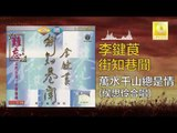 李鍵莨 侯思伶 Li Jian Liang Hou Si Ling - 萬水千山總是情 Wan Shui Qian Shan Zong Shi Qing (Original Music Audio)