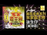 黃玮 Huang Wei - 後生仔 Hou Sheng Zai (Original Music Audio)