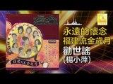 楊小萍 Yang Xiao Ping - 勸世謠 Quan Shi Yao (Original Music Audio)