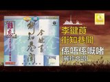 李鍵莨 麗珍 Li Jian Liang Li Zhen - 係唔係嘅啫 Xi Yu Xi Ji Zhe (Original Music Audio)