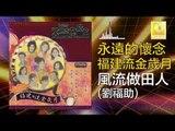 劉福助 Liu Fu Zhu - 風流做田人 Feng Liu Zuo Tian Ren (Original Music Audio)