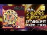 邱清雲 江夢蕾 Qiu Qing Yun Jiang Meng Lei - 阿伯跳迪斯可 A Bo Tiao Di Si Ke (Original Music Audio)