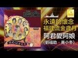 劉福助 黃小冬 Liu Fu Zhu Huang Xiao Dong - 阿君愛阿娘 A Jun Ai A Niang (Original Music Audio)