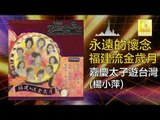 楊小萍 Yang Xiao Ping - 嘉慶太子遊台灣 Jia Qing Tai Zi You Tai Wan (Original Music Audio)