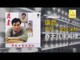 康乔 Kang Qiao - 春天在車廂裡 Chun Tian Zai Che Xiang Li (Original Music Audio)