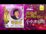 譚順成 Tam Soon Chern - 小小水仙花 Xiao Xiao Shui Xian Hua (Original Music Audio)
