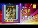白天鵝 Bai Tian E -  京華春夢 Jing Hua Chun Meng (Original Music Audio)