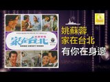 姚苏蓉 Yao Su Rong - 有你在身邊 You Ni Zai Shen Bian (Original Music Audio)