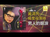 黃清元 Huang Qing Yuan - 男人的眼淚 Nan Ren De Yan Lei (Original Music Audio)